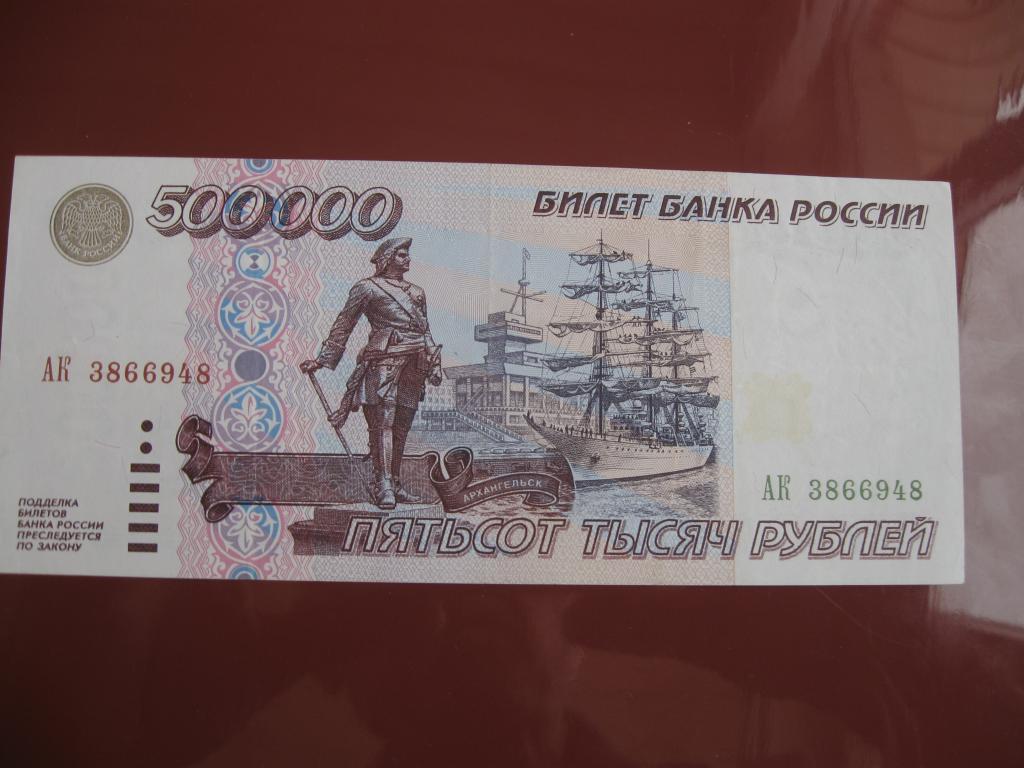 Полный набор банкнот 1995 года. 100 % оригиналы. В отличном состоянии.