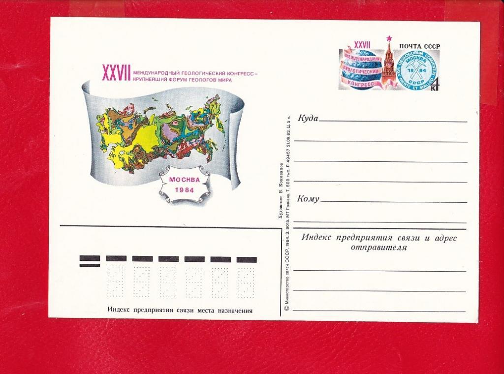 Открытка с почтовым адресом 493