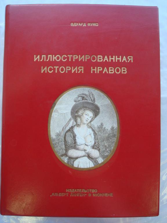 Эдуард Фукс. Иллюстрированная история нравов. 1912 год. Нем. язык