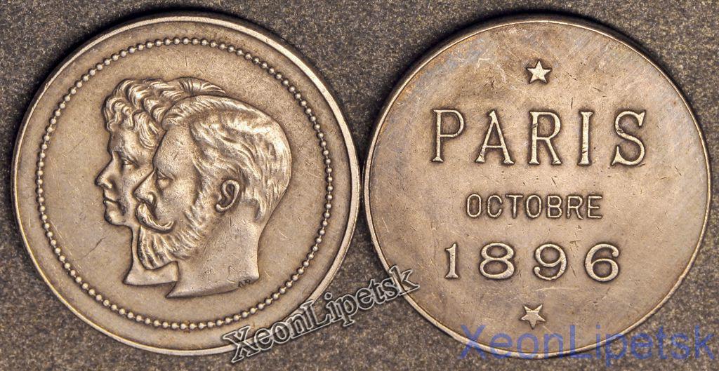 обеспечения максимального медаль париж 1896 цена этом само