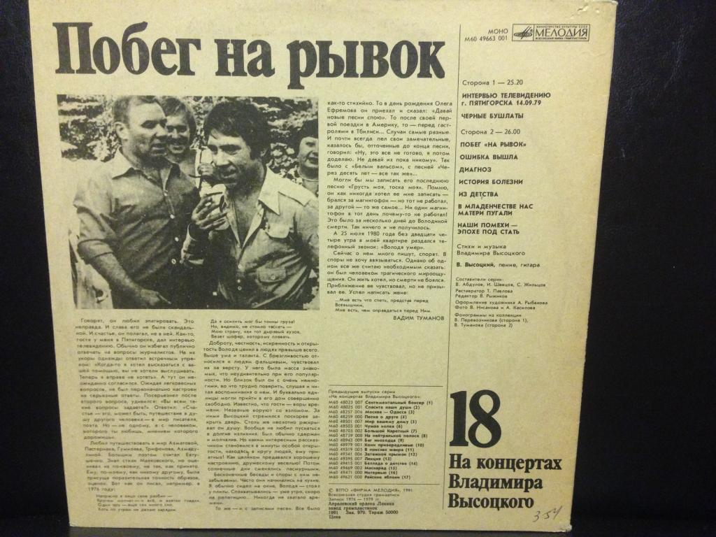Владимир Высоцкий Побег на рывок  N18