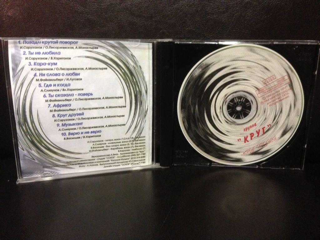 Группа Круг - Круг друзей CD-R