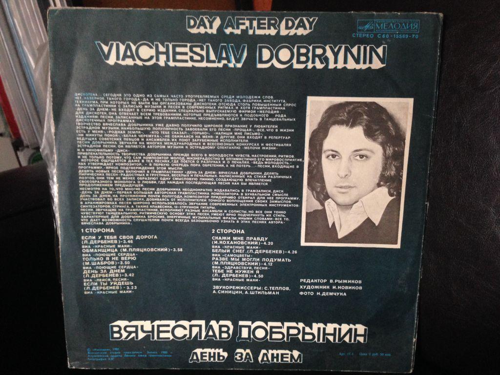 Добрынин вячеслав-день за днем рождения