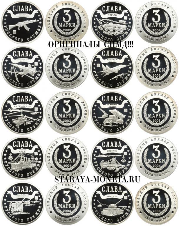 Слава русского оружия, 3 марки Калининград 2002-2004 гг. СПМД, серебро. Полный набор из 10 монет.