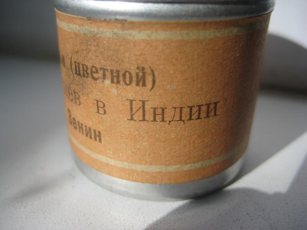 диафольм  Н. ХРУЩЕВ в ИНДИИ