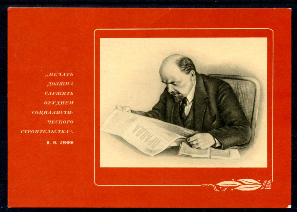 Летием, открытки с лениным 1968
