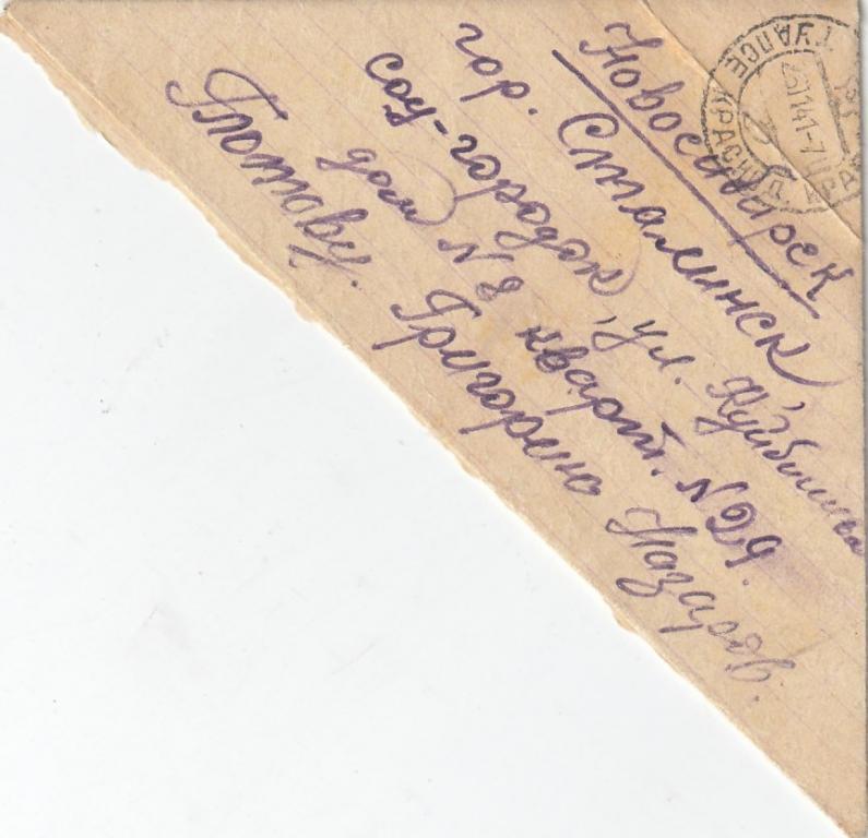 полевая письмо открытка незнании