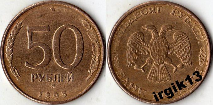 50 рублей 1993 года лмд ребристый гурт - россия