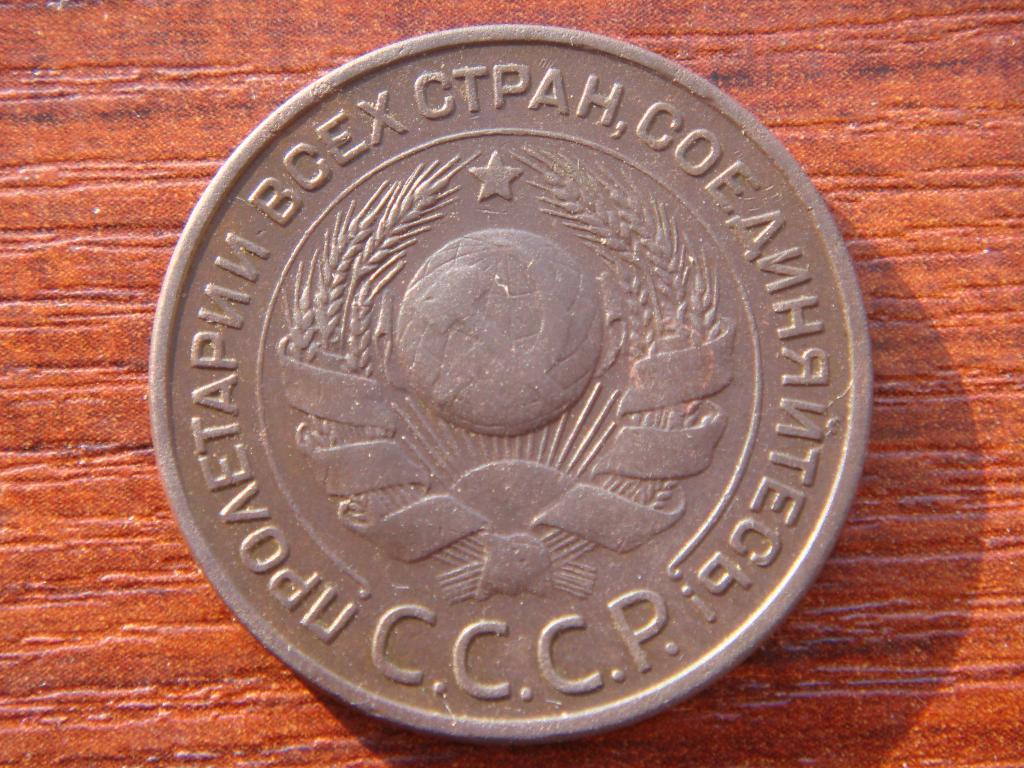 3 копейки 1924 года Тилижинский № 9 монеты СССР Редкая