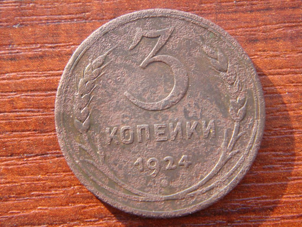 3 копейки 1924 года Федорин № 7 редкая раритет монеты СССР