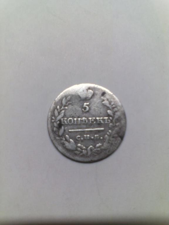 5 копеек 1819 г