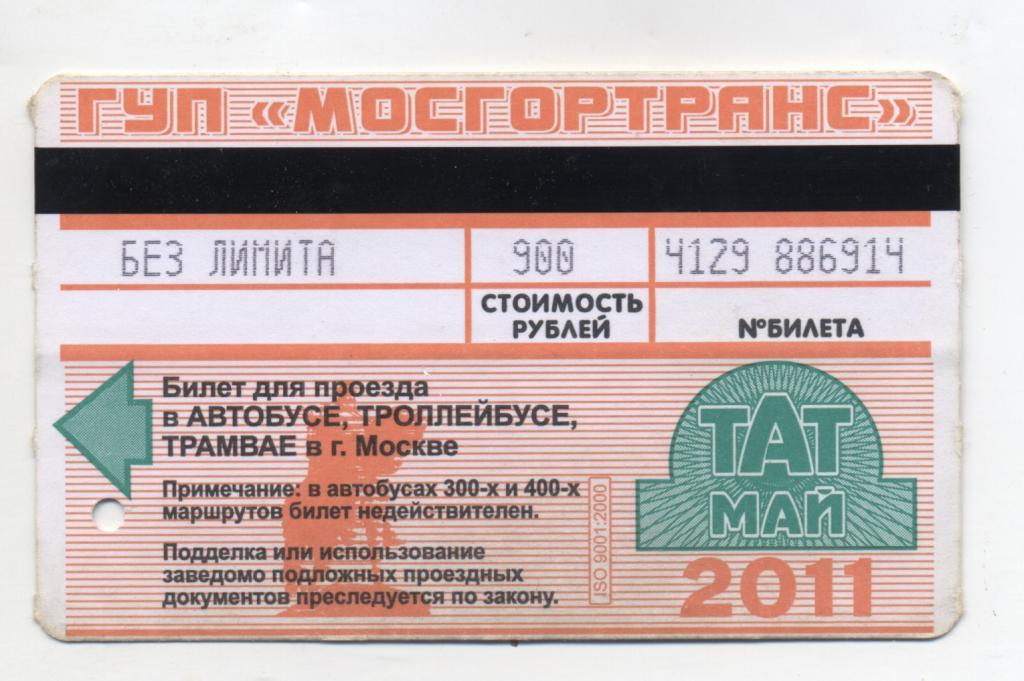 Как сделать проездной билет как в автобусе