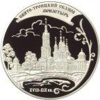 """Монета 25 рублей Банка России. """"Свято Троиций Сканов монастырь"""". Серебро, 2009 год"""