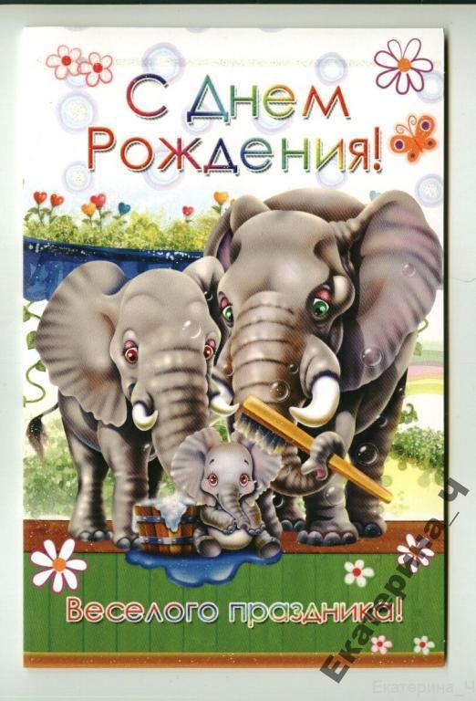 Классному руководителю, открытка с днем рождения слоник