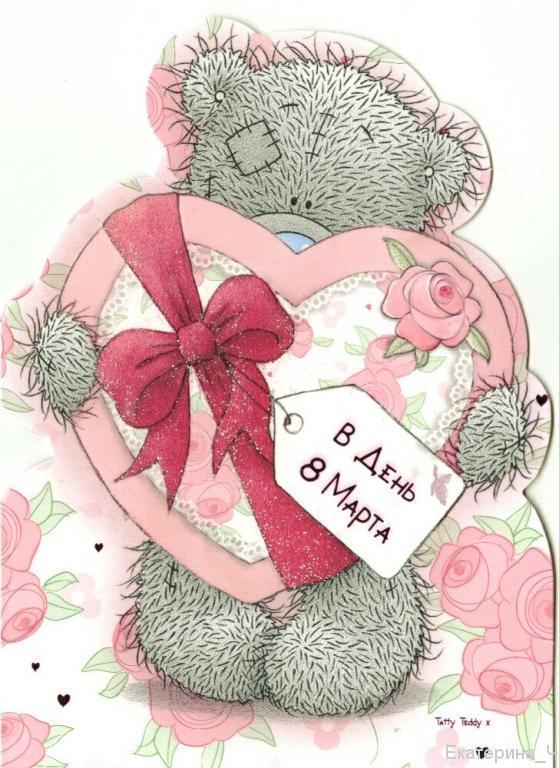Открытка, открытки на 8 марта мишка тедди