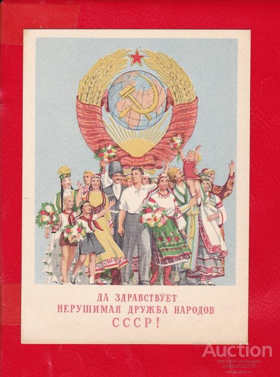 Открытки дружбы народов, картинки