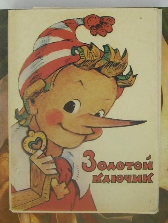 странах набор открыток золотой ключик собраны