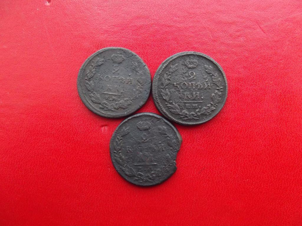 2 копейки 1811 год, 1812 год,1823 год.