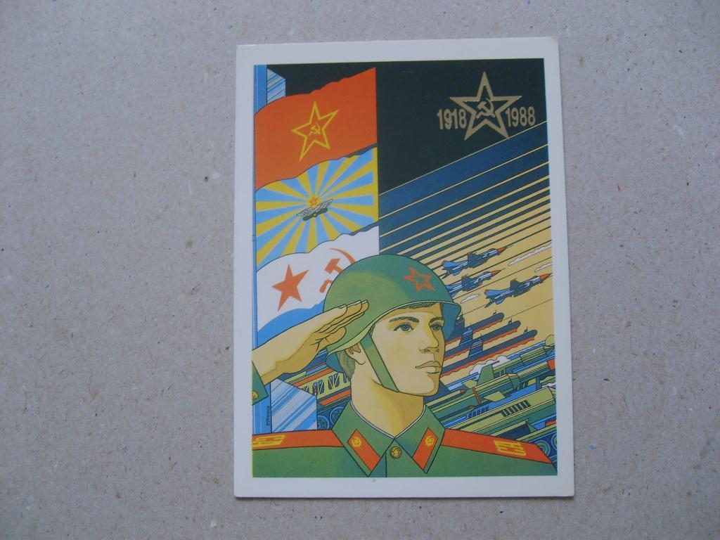 Плакат, посвященный Дню Советской Армии. 1988.