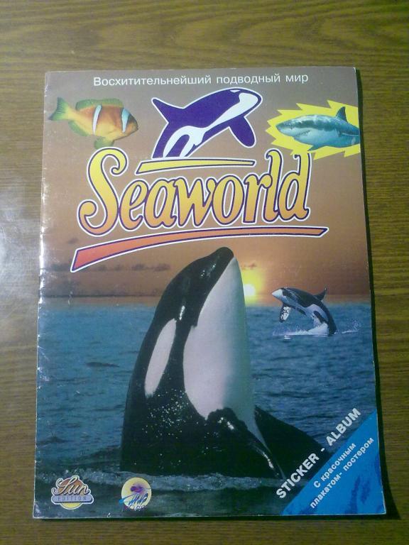 "Альбом со стикерами ""Seaworld"", Sun Edition, 1994г."