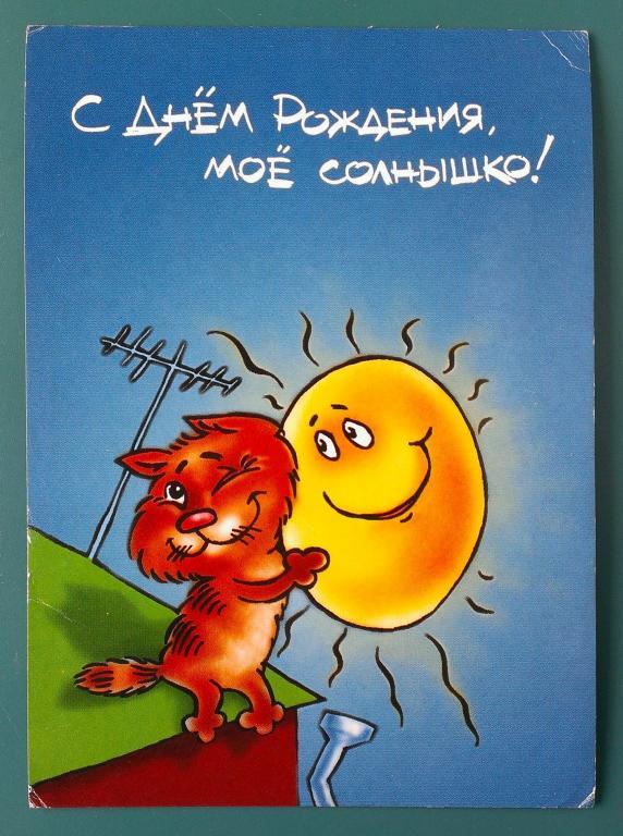 Гифка, картинки с днем рождения солнце мое