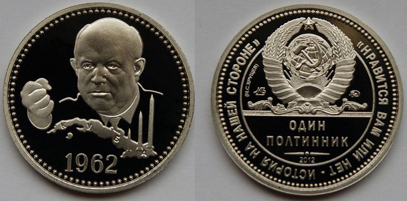 Один полтинник 1962 г. 2012 г. Н. С. Хрущев, Карибский кризис и