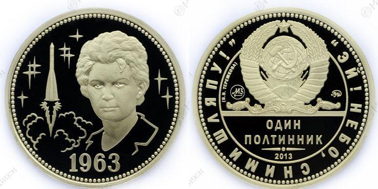 Один полтинник 1963 г., 2013 г., Терешкова В.В. - 50 лет полета первой женщины космонавта. Латунь