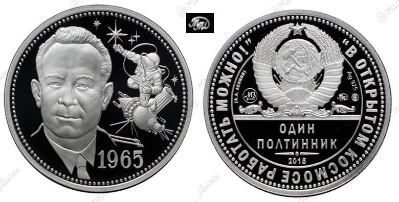 Один полтинник 1965 г. 2015 г., Леонов А.А. - 50 лет выхода человека в открытый космос. Серебро