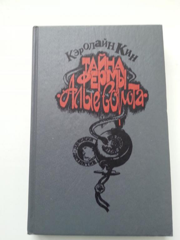 the secret of red gate farm book report The secret of red gate farm (hardback or cased book) | books, fiction & literature | ebay.