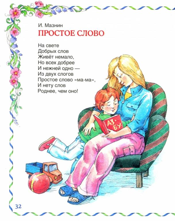 Знакомство в стихах маму