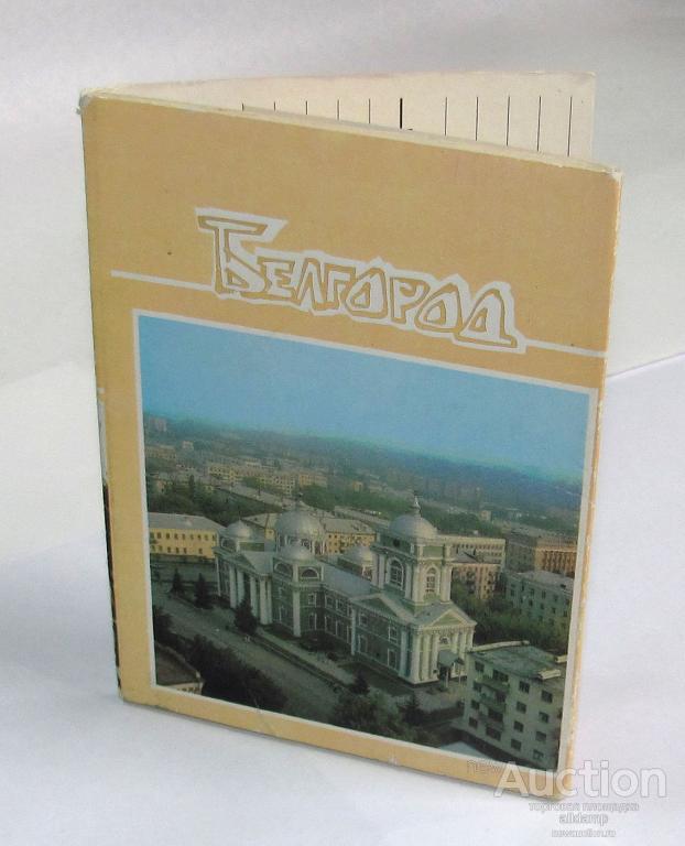 Цена в белгороде открытки