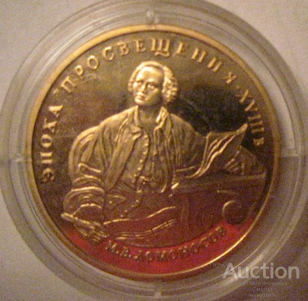 Золото.100 рублей Ломоносов М. В. ПРУФФ. 1992 года Золото 900 пробы.  Чистого золота 15,55 грамм.