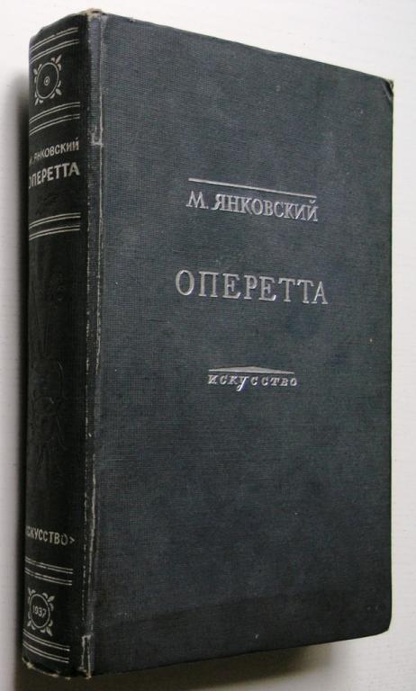 янковский оперетта ленинград купить термобелье подобного