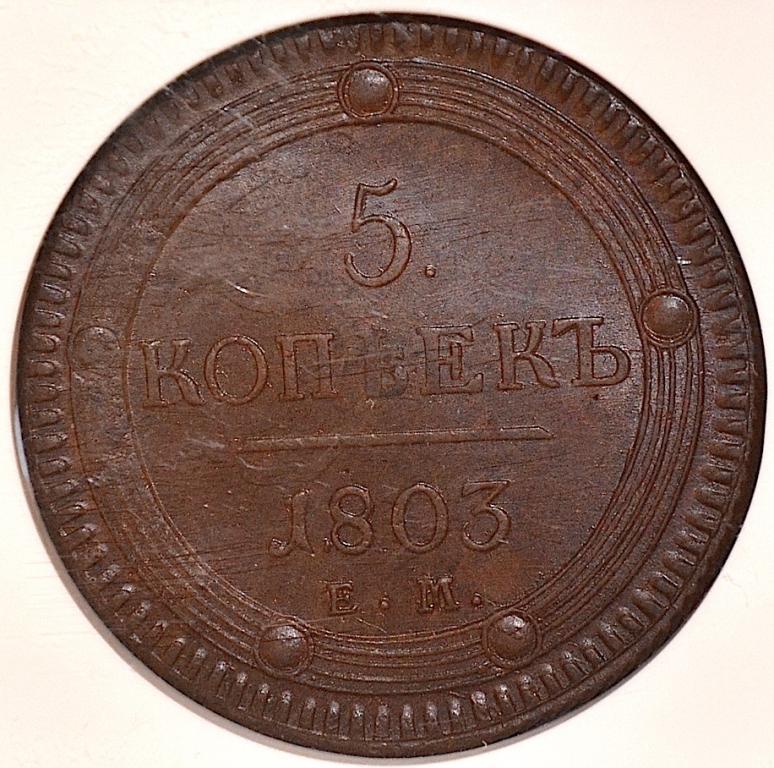 5 копеек 1803 года, MS62