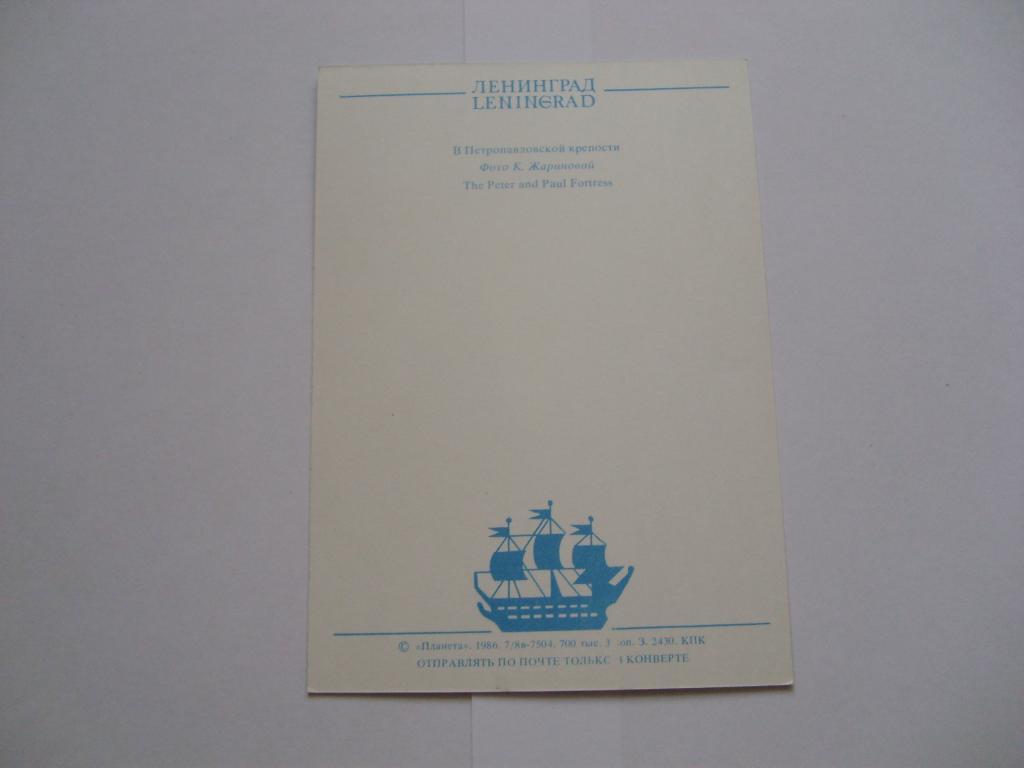 Ленинград. Вид на Петропавловскую крепость. (2). 1986