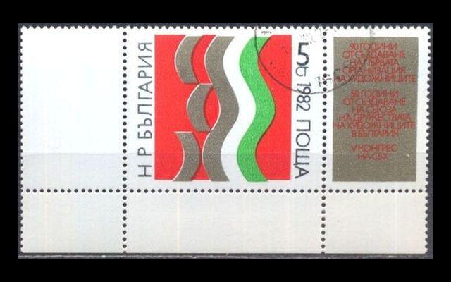 Болгария 1982 Mi 3111 Ассоциация художников CTO 002/422