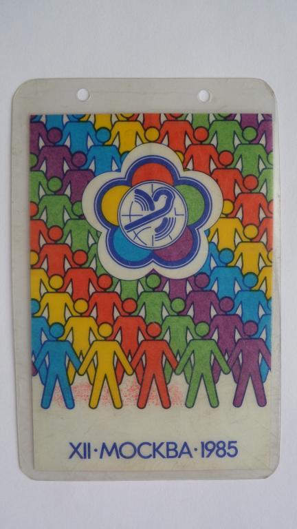 Всемирный фестиваль молодежи и студентов.1985 г.Пропуск.Отдел порядка.Измайлово.Москва.