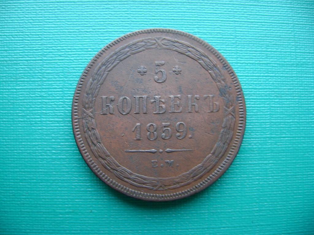Россия 5 копеек 1859 ем