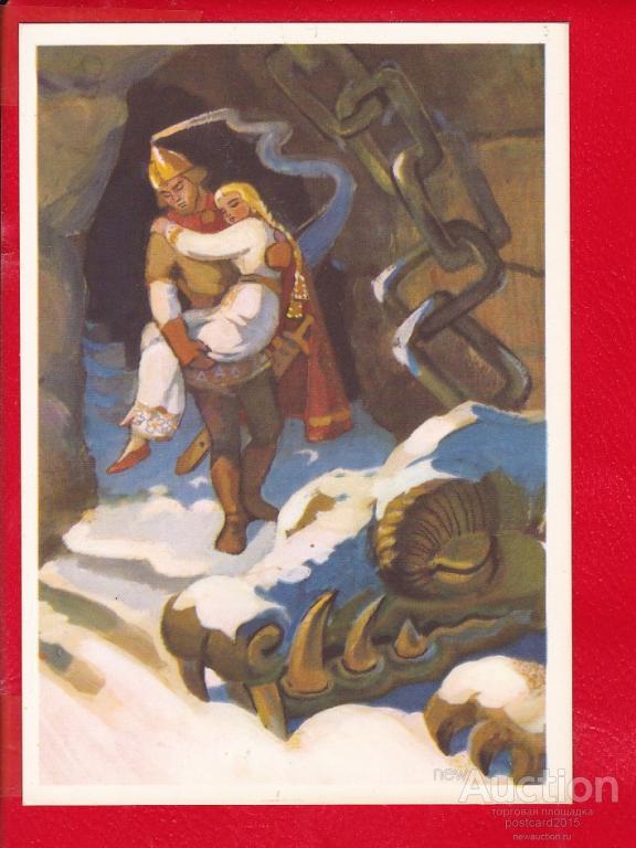 Руслан и людмила. в открытках