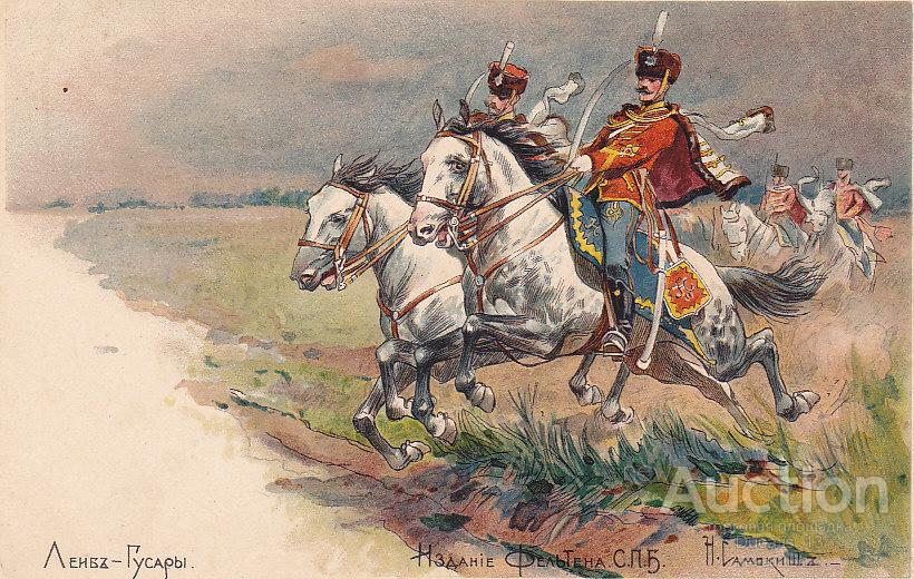Гусары на открытках