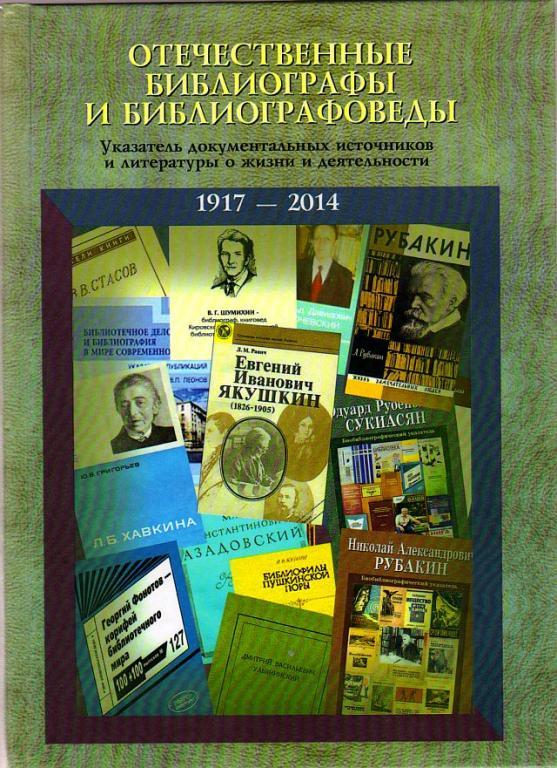 Отечественные библиографы и библиографоведы: указатель док. источников и лит. о жизни и деятельности