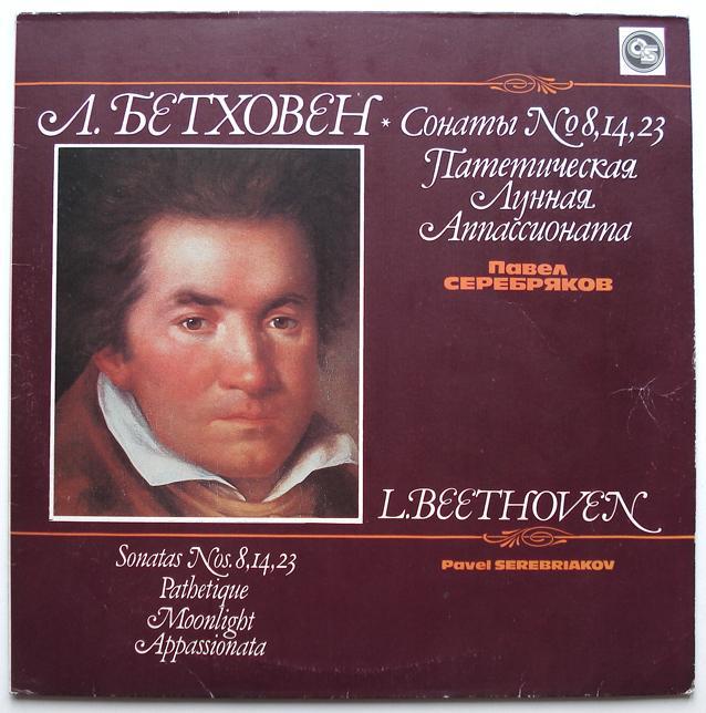 Л. Бетховен Сонаты № 8, 14, 23 Павел Серебряков