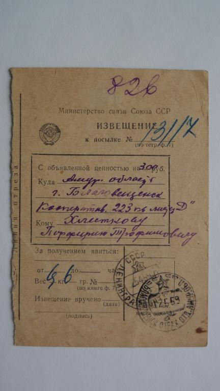 Извещение к посылке.1959 г.Ленинград-Благовещенск.