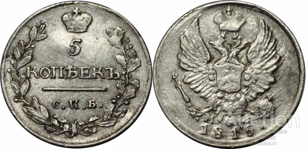 АР 5 копеек 1815 МФ (арт 2447)