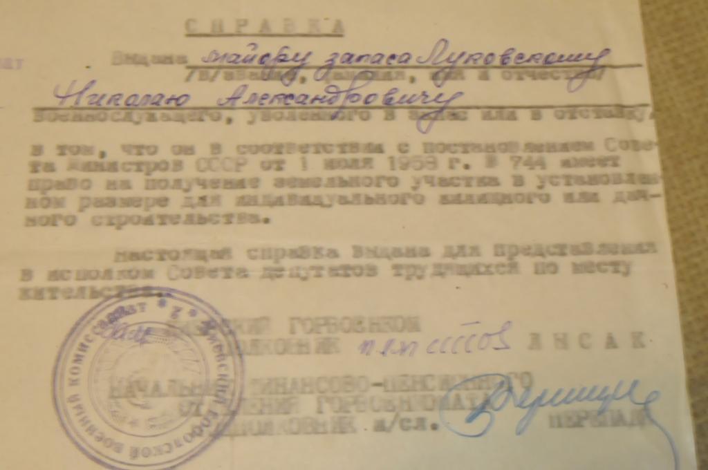 СПРАВКА ВОЕНКОМАТ 1960Г.