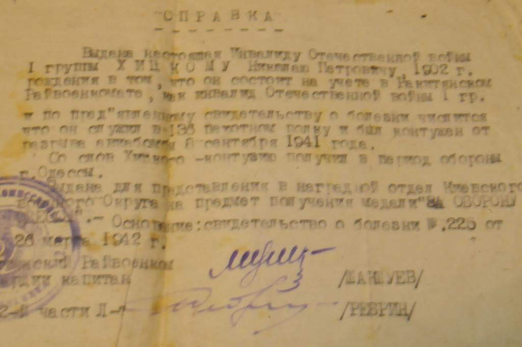 СПРАВКА ВОЕНКОМАТ 1945Г.