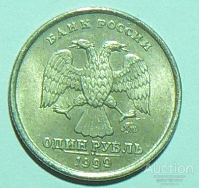 1 рубль 1999 ММД  есть ВСЕ ГОДА И НОМИНАЛЫ