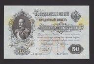 50 рублей 1899 год Плеске-Наумов (серия АА) состояние RRR