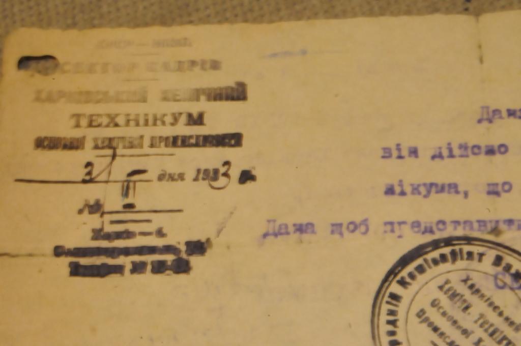 СПРАВКА ТЕХНИКУМ ХИМПРОМ 1933Г.