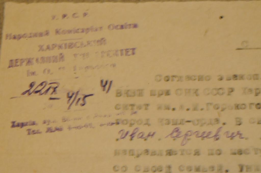 СПРАВКА ХГУ 1941Г.